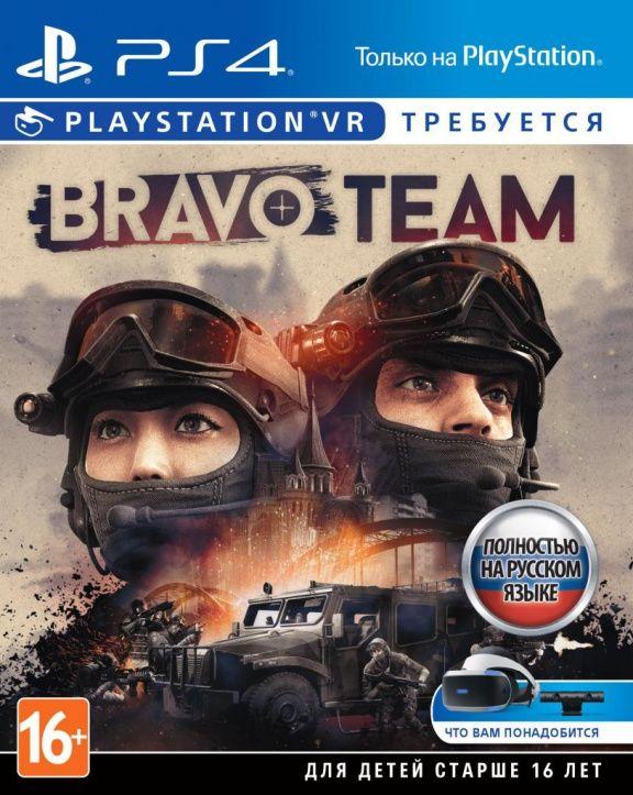 Bravo Team (только для VR) (PS4)