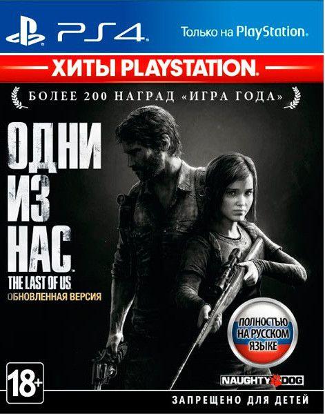 Одни из нас. Обновленная версия (Хиты PlayStation) (PS4)