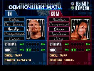 WWF SmackDown! (rus) (Megera) (PS1)