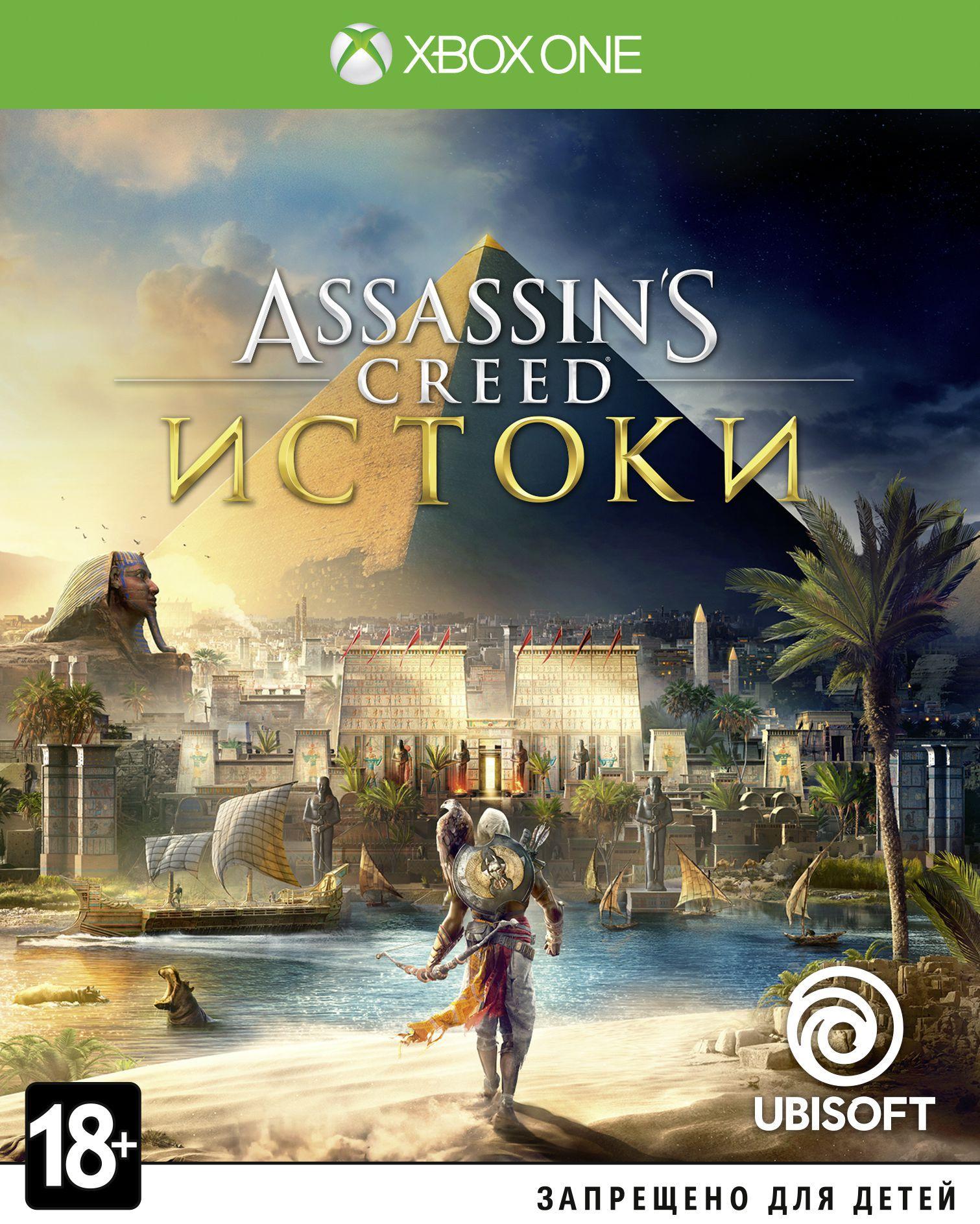 Assassin's Creed: Истоки (XboxOne)