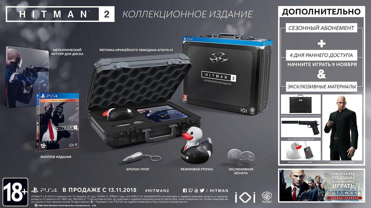 Hitman 2. Collector's Edition (Xbox One)