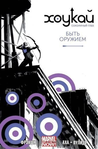 Хоукай — Соколиный глаз. Полный комплект (4 тома)