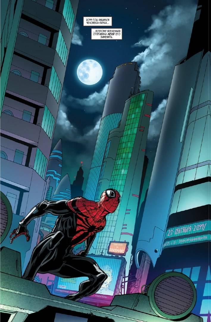 Read spider man mangaverse online dating