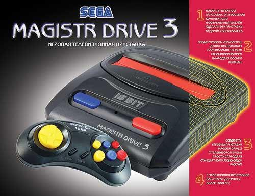 SEGA Magistr Drive 3