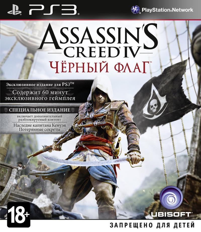 Assassin's Creed IV Чёрный флаг (Русская версия) Специальное издание PS3
