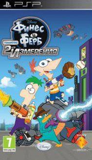 Финес и Ферб. Покорение 2-ого измерения (русская версия) PSP