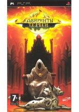 Лабиринты теней  (русская версия) PSP