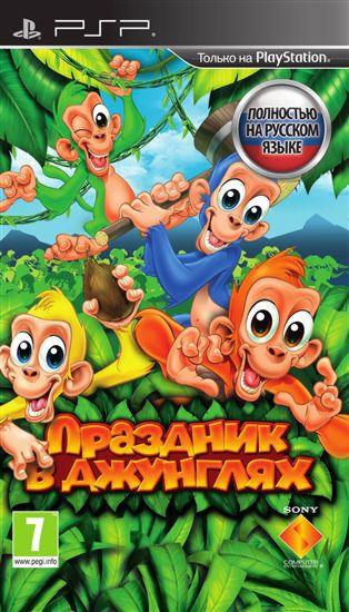 Праздник в джунглях (русская версия) PSP