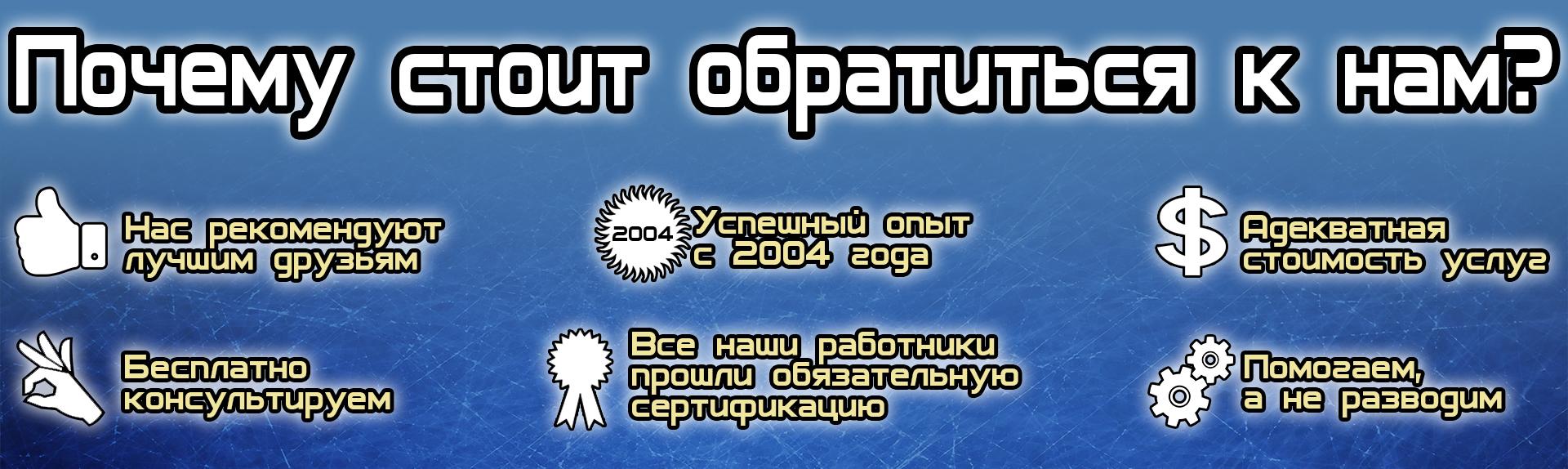 Прошивка игровых приставок в Челябинске от сервисного центра SOTCOMM