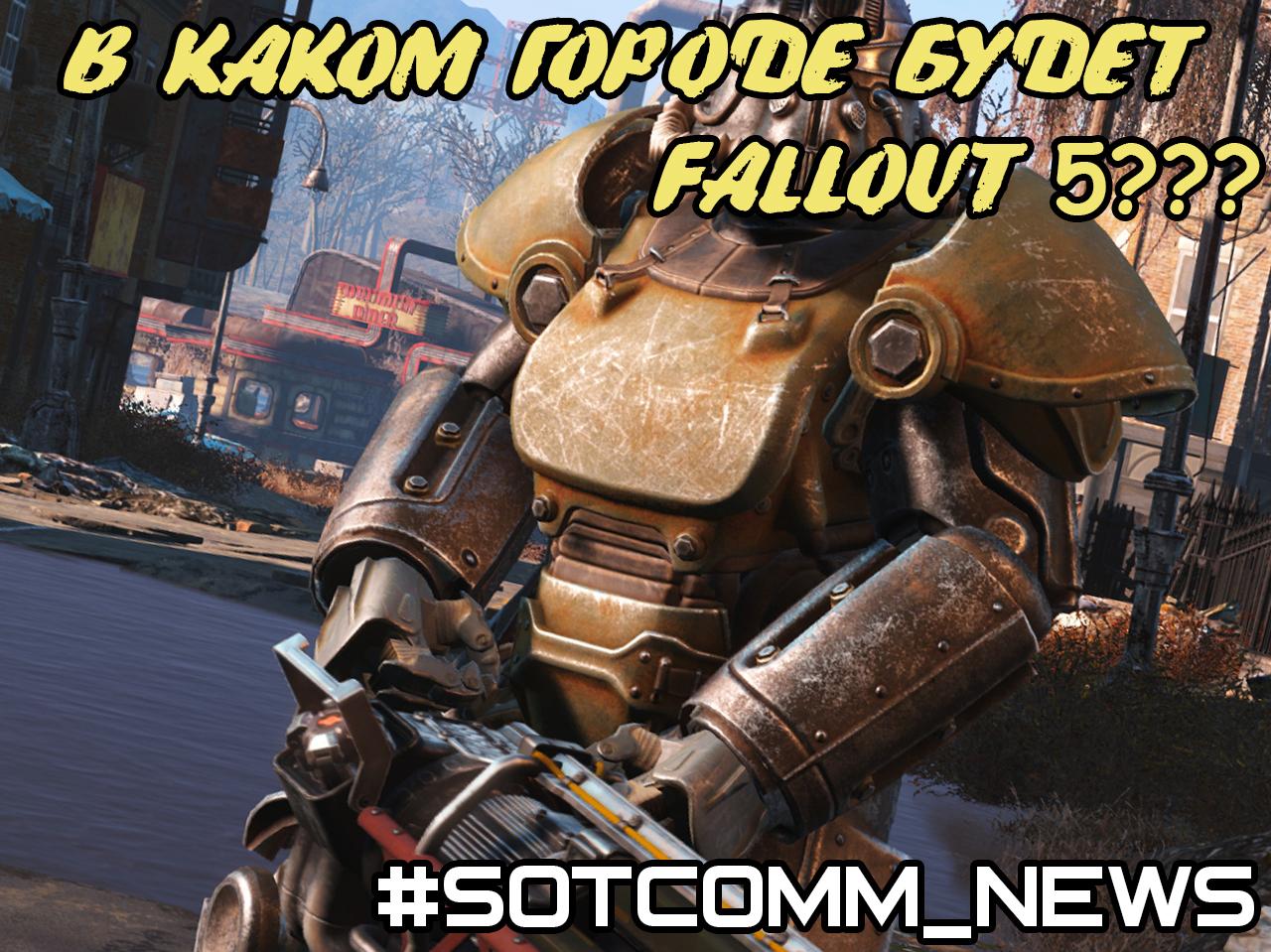 Слухи в каком городе будет Fallout 5.