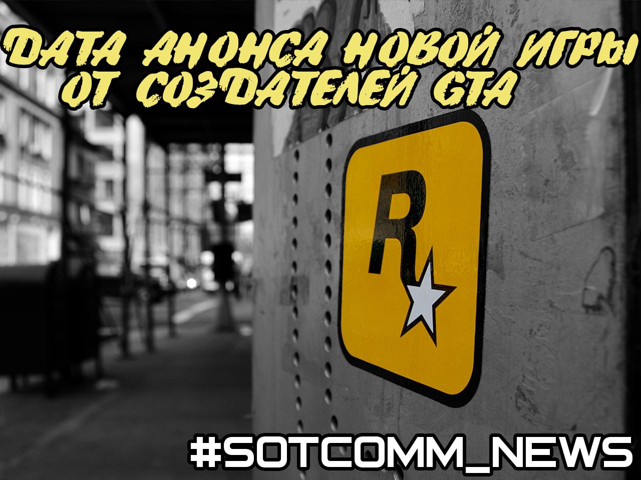 Названа дата анонса новой игры от Rockstar