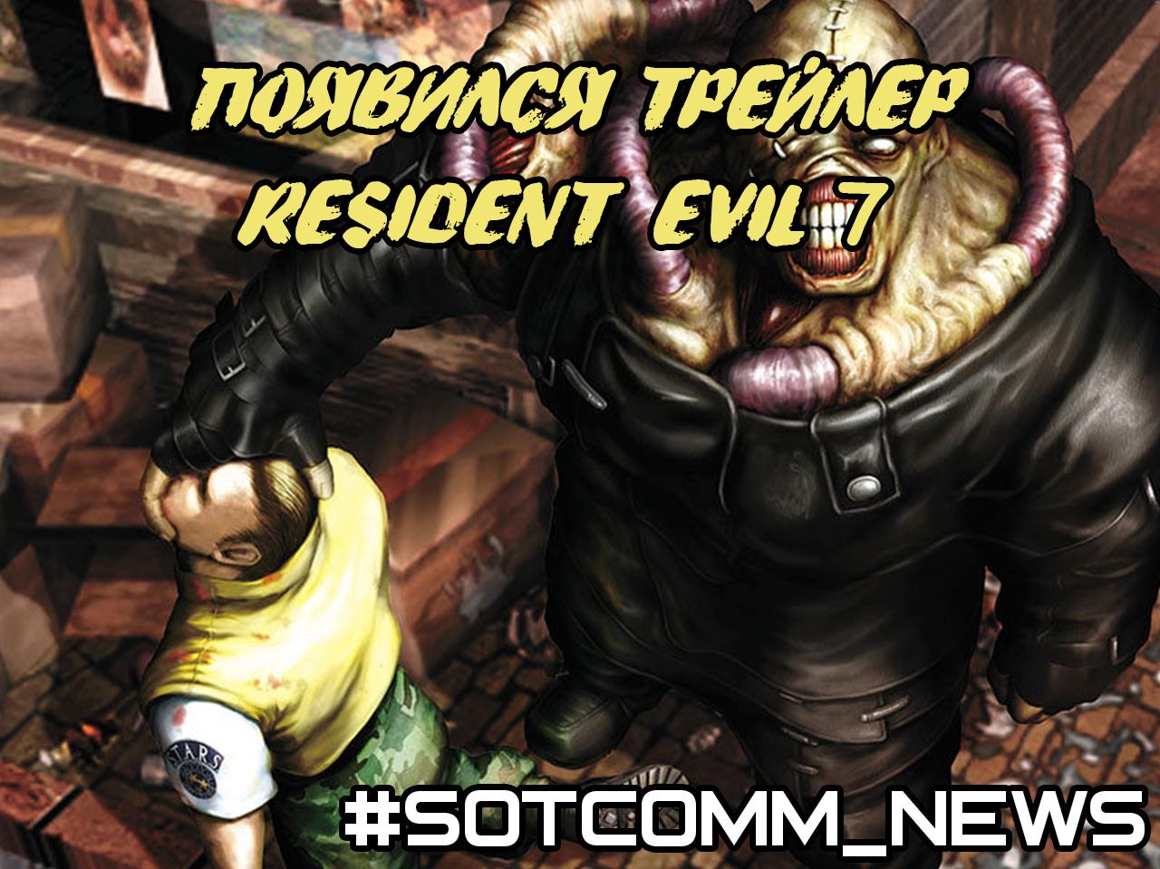 Трейлер Resident Evil 7 на Gamescon 2016