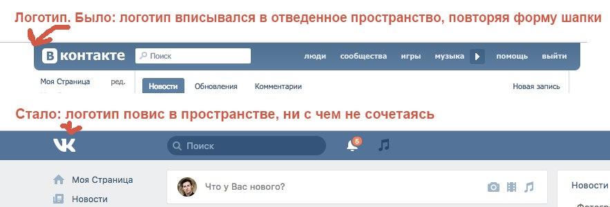 о новом дизайне ВКонтакте.