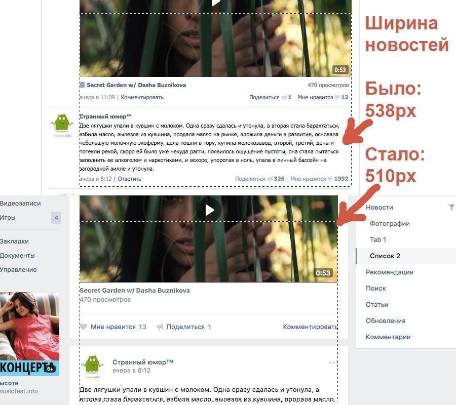дизайн ВКонтакте.