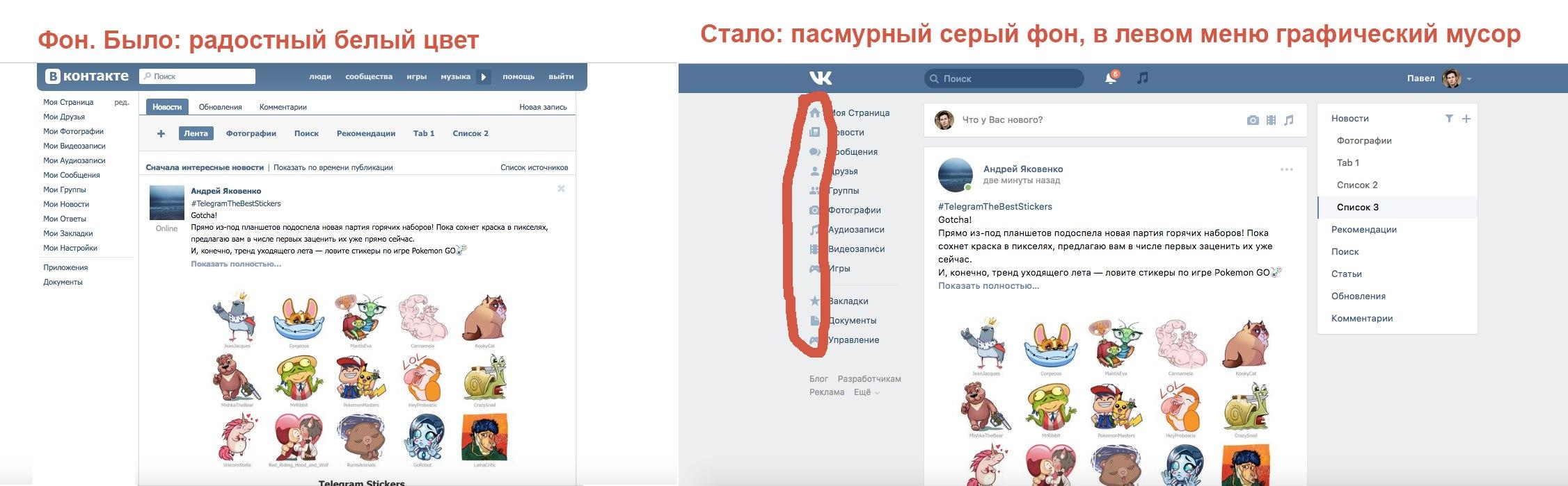 Павел Дуров о новом дизайне ВКонтакте.