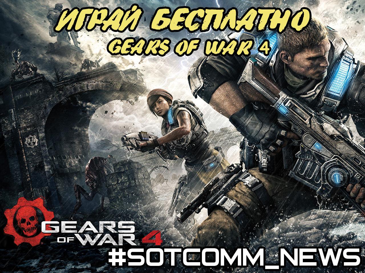 Владельцы видеокарт Nvidia смогут играть в Gears of War 4 бесплатно