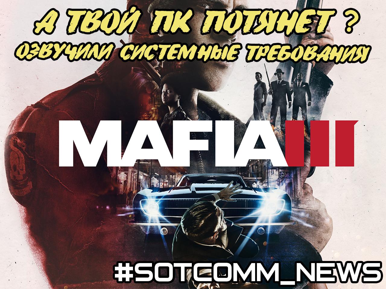 cистемные требования Mafia 3
