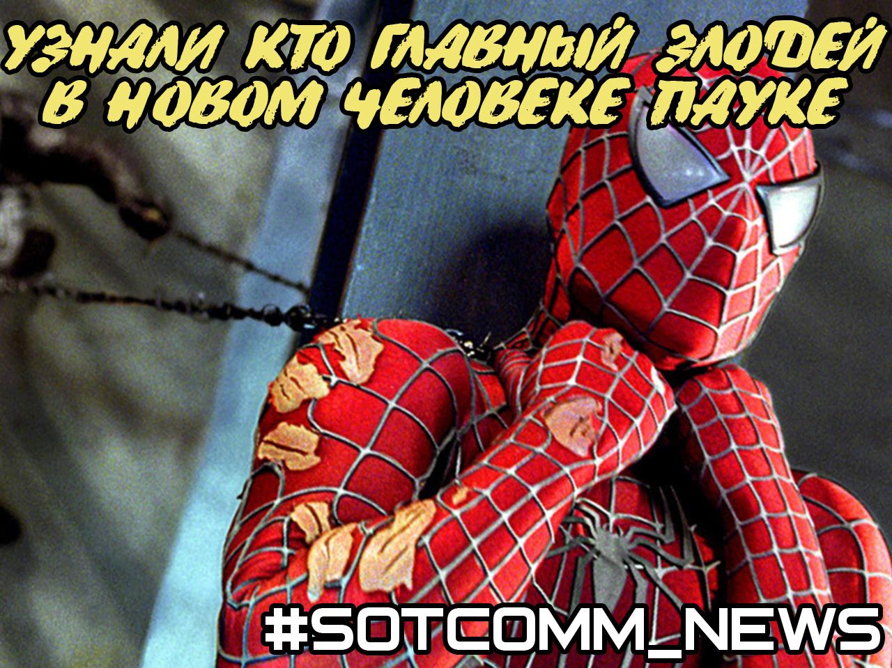 Рассекретили кто главный супер злодей нового фильма о Человеке-пауке