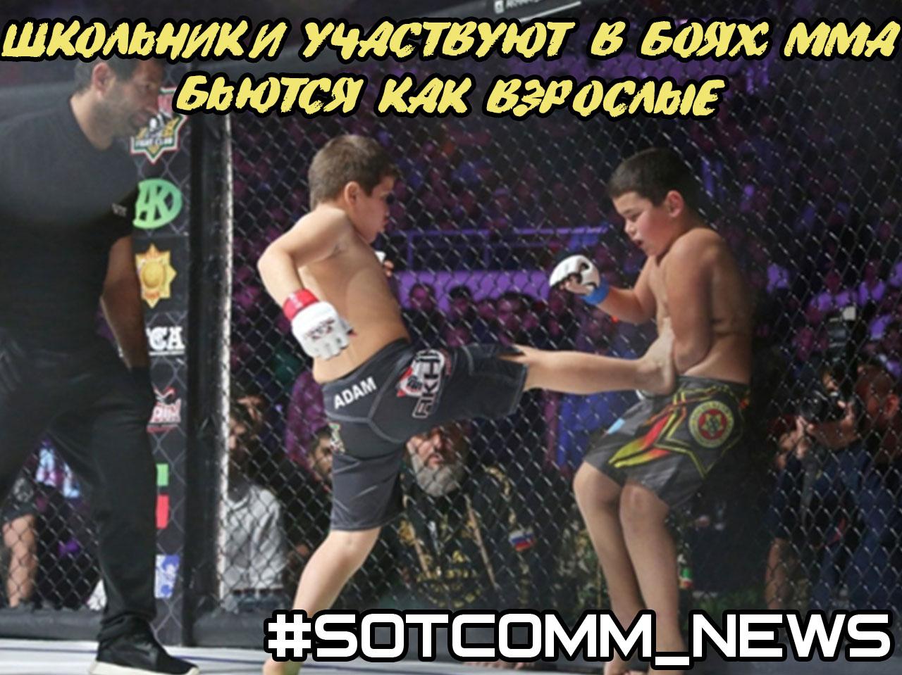 Школьники участвуют в боях MMA