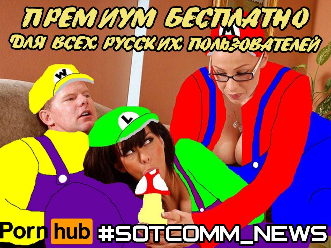 Премиум подписка PornHub бесплатно для всех жителей России