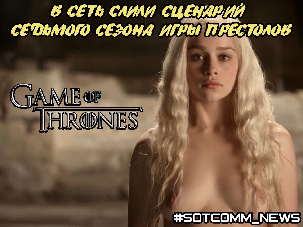 В сеть слили сценарий 7 сезона сериала «Игра престолов»