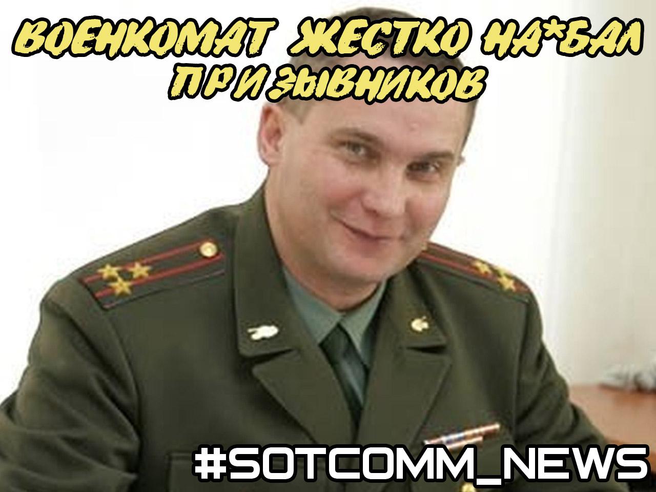 Российский военкомат обманул призывников
