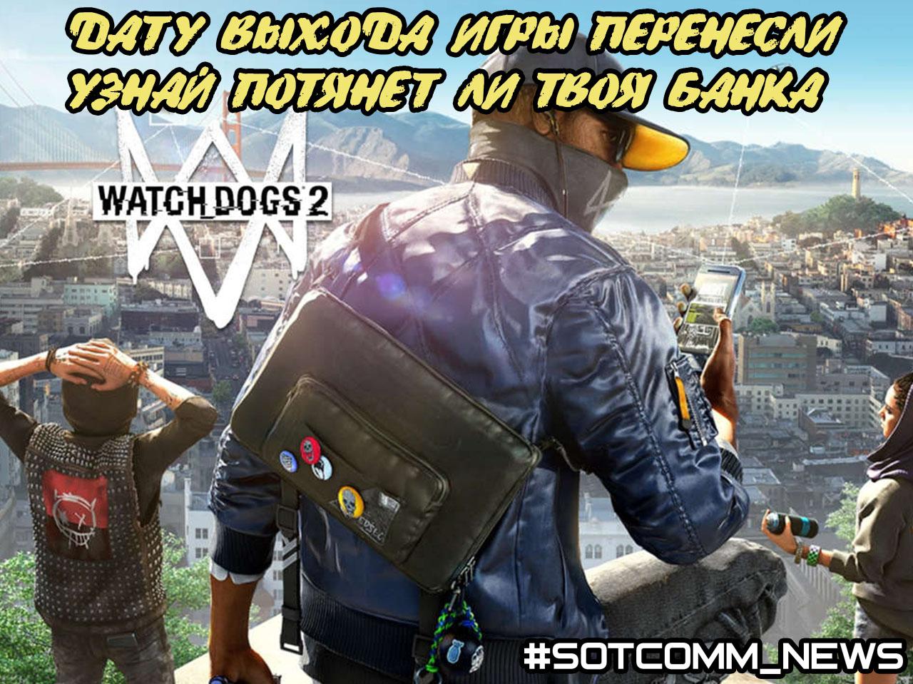 Опубликовали системные требования и дату выхода Watch Dogs 2 на PC