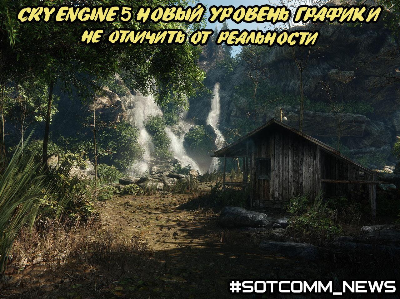 CryEngine 5: картинку сложно отличить от реальности