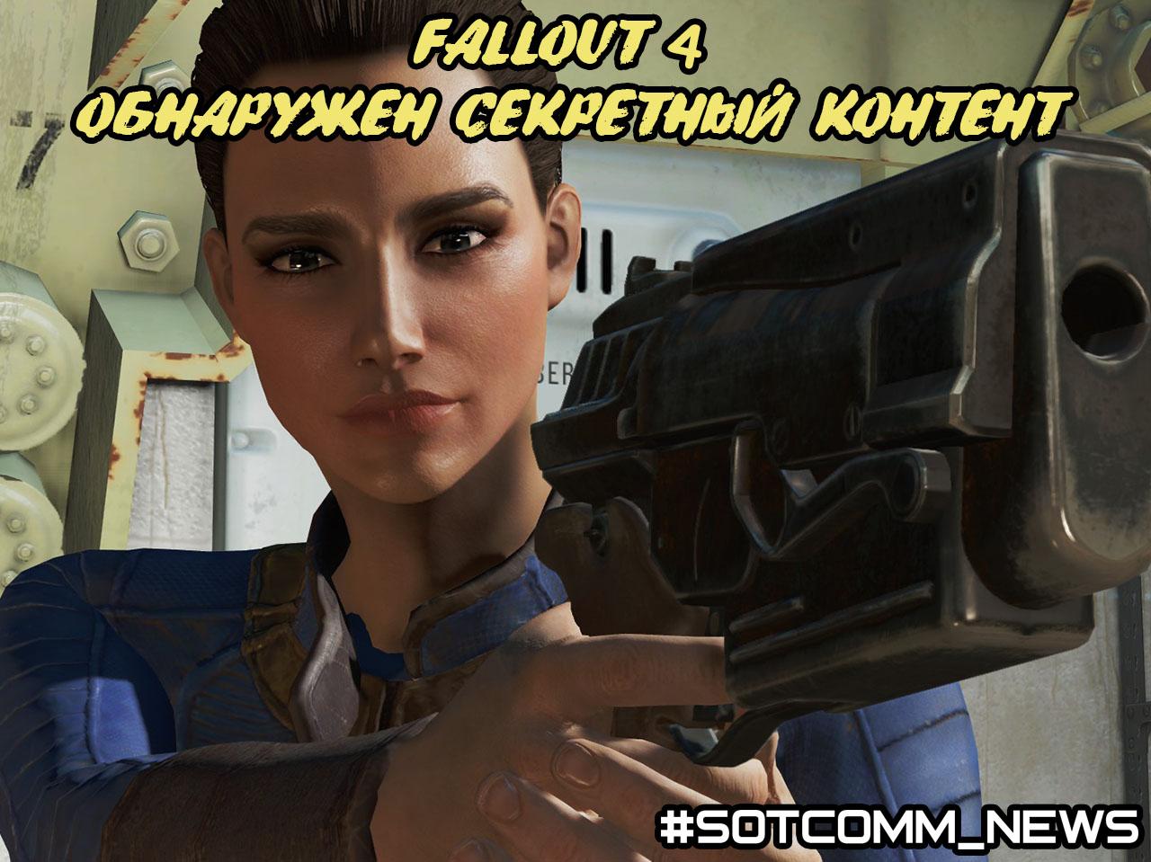 В Fallout 4 нашли секретный контент