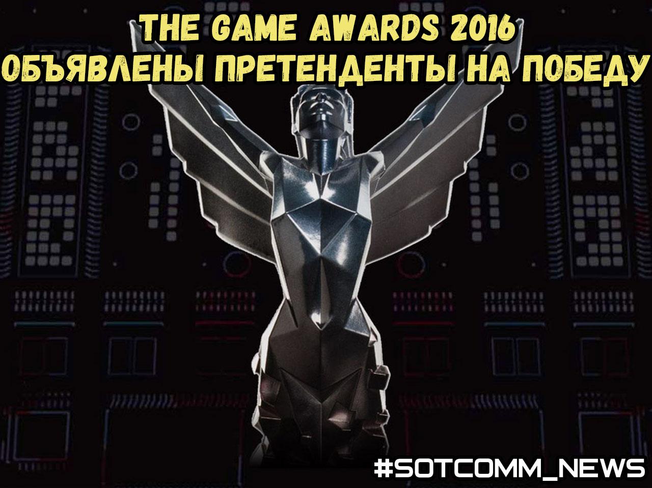The Game Awards 2016 названы претенденты на звание лучших игр года