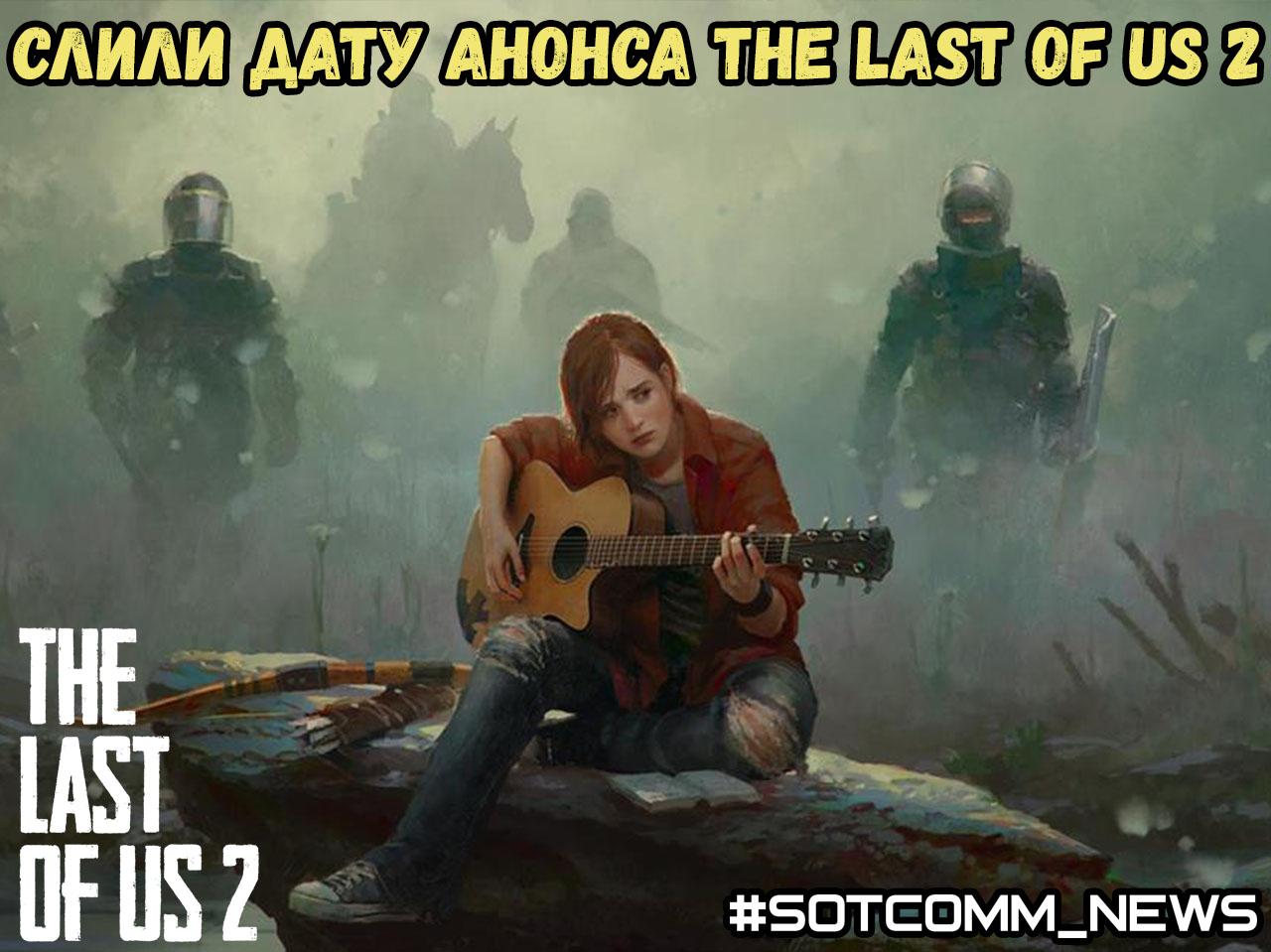 В сеть слили дату анонса The Last of Us 2