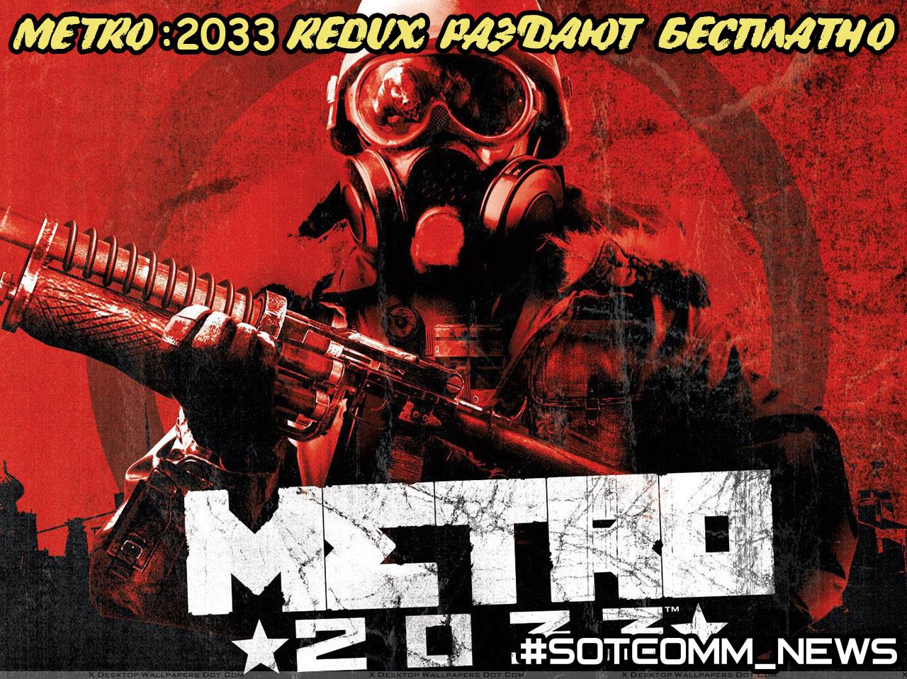 Metro 2033 Redux раздают бесплатно