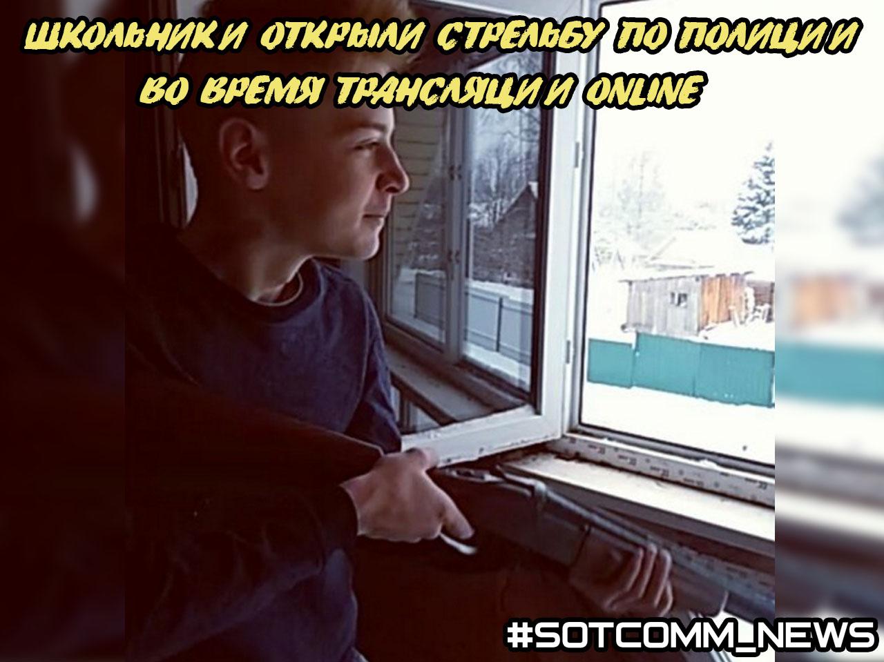 Псковские школьники открыли стрельбу по полиции