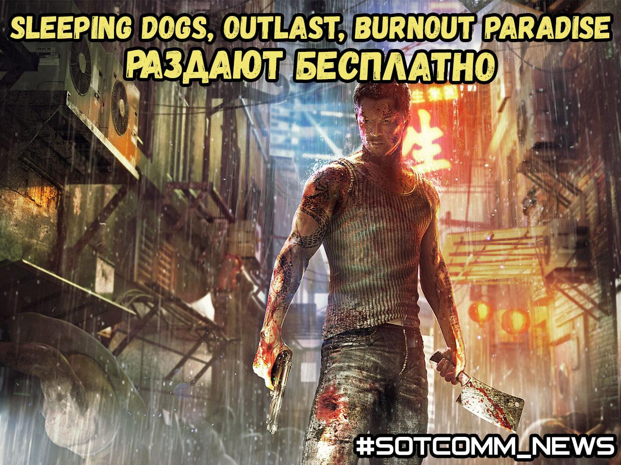 Outlast, Sleeping Dogs и еще две игры раздают бесплатно