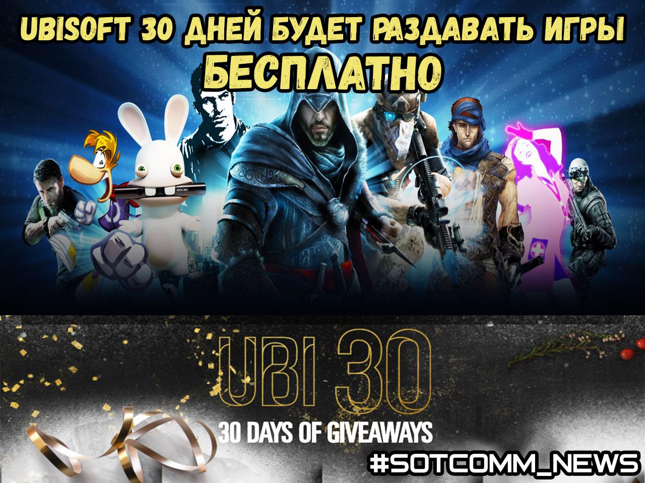 Ubisoft 30 дней будет раздавать свои игры бесплатно