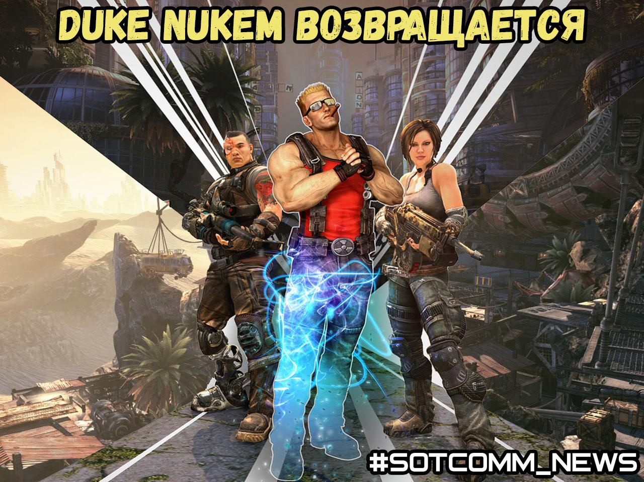 Duke Nukem возвращается в Bulletstorm: Full Clip