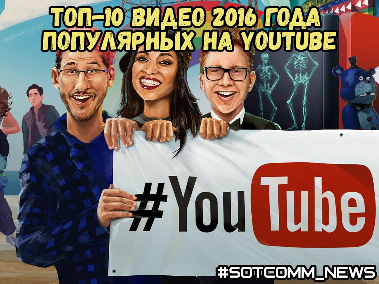 ТОП-10 самых популярных видео 2016 года на Youtube