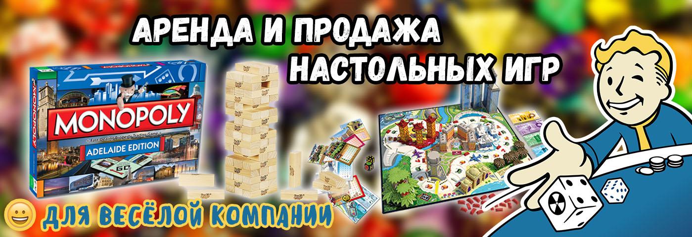 Прокат продажа настольных игр в Челябинске
