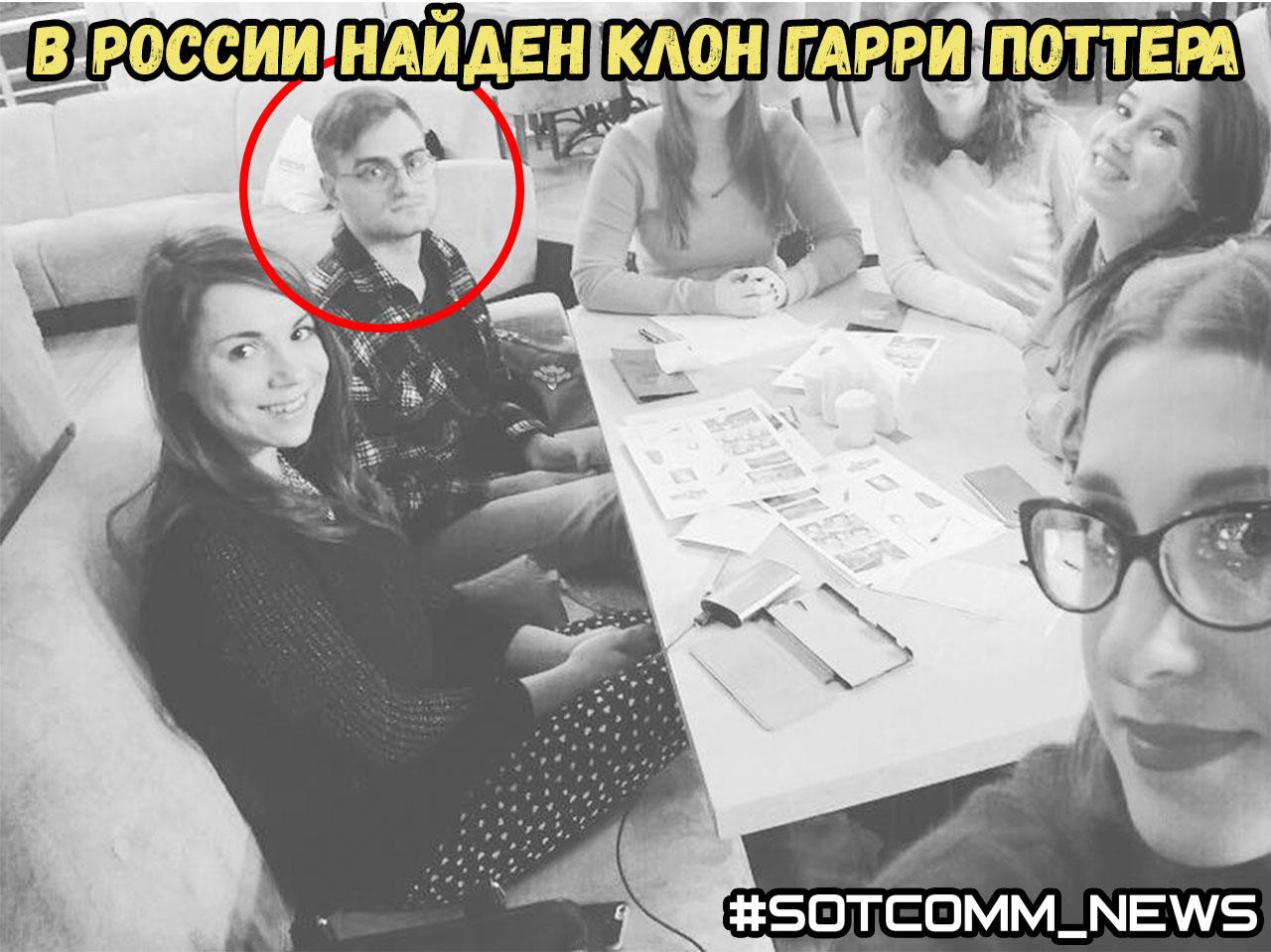 В Красноярске найден клон Гарри Поттера