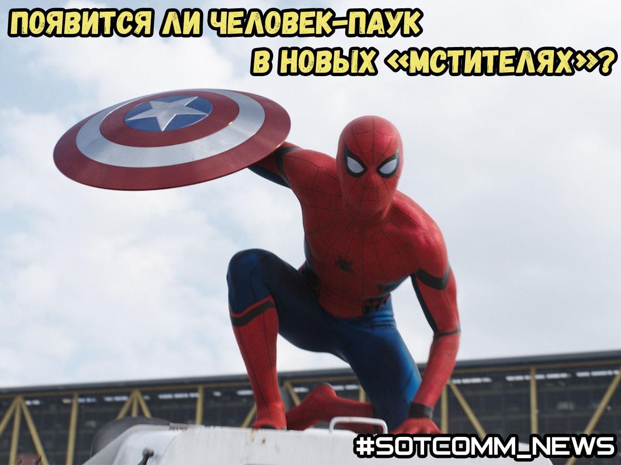 Появится ли Человек-паук в новых «Мстителях»?