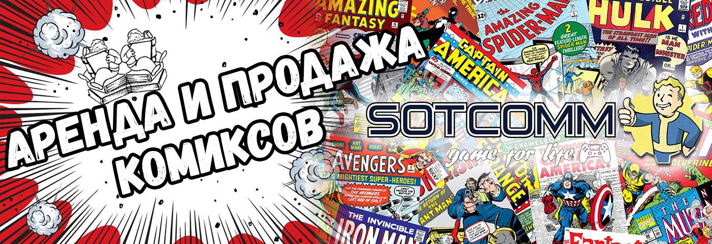 Комиксы Челябинск