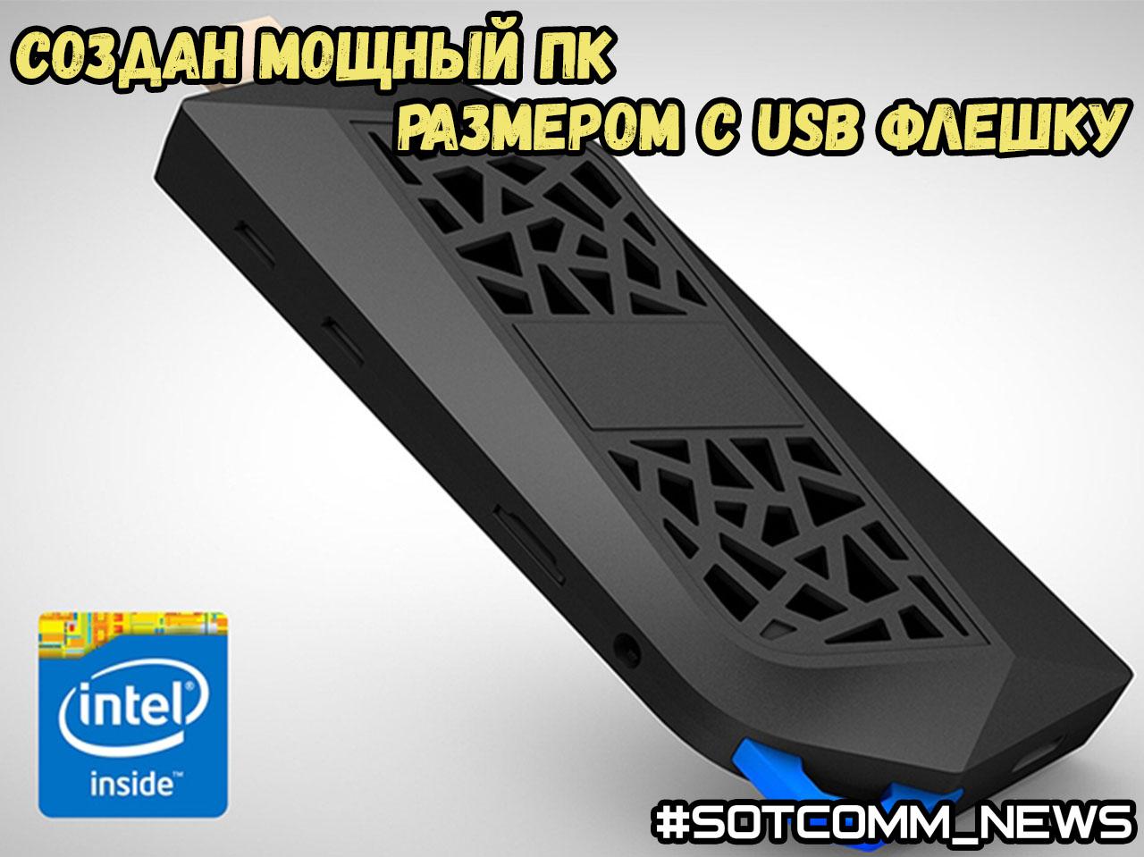 Создан мощный ПК размером с USB флешку