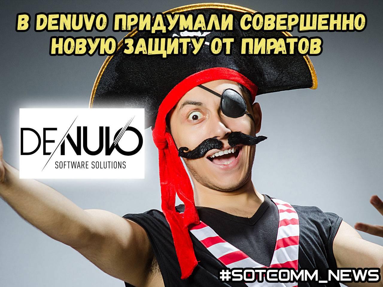 В Denuvo придумали совершенно новую защиту от пиратов