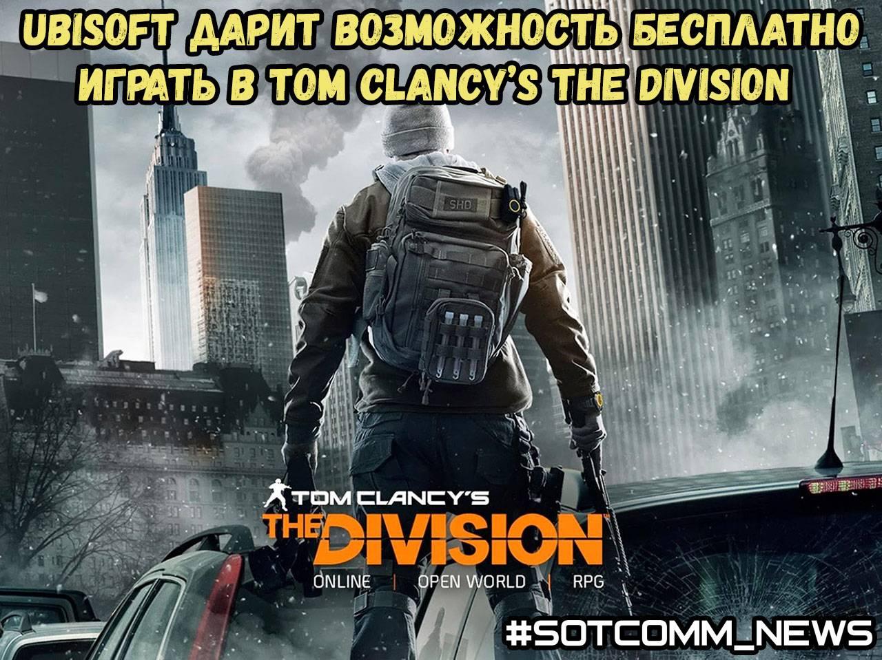 Ubisoft дарит возможность бесплатно играть в Tom Clancy's The Division