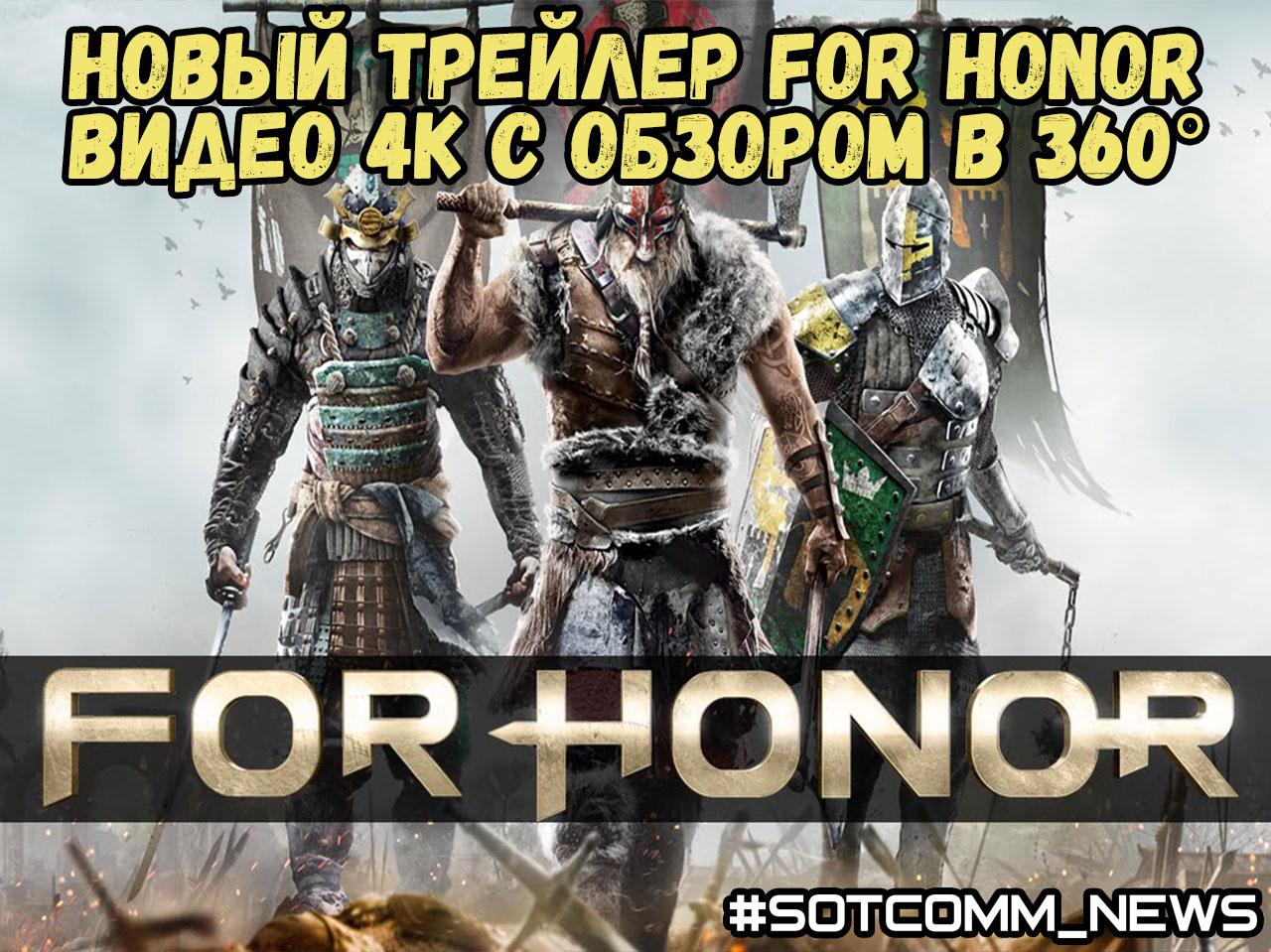 Новый трейлер 360-градусное видео к игре For Honor