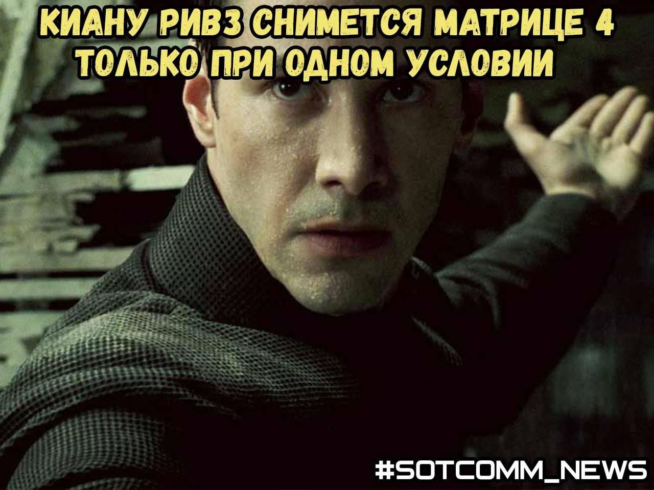 Киану Ривз согласен сниматься в фильме Матрица 4, только при одном условии