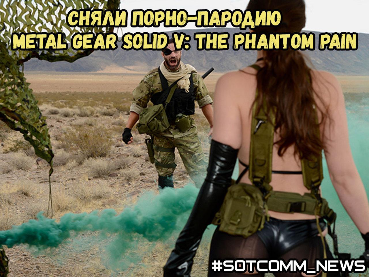 Xxx пародия Metal Rear Solid The Phantom Peen