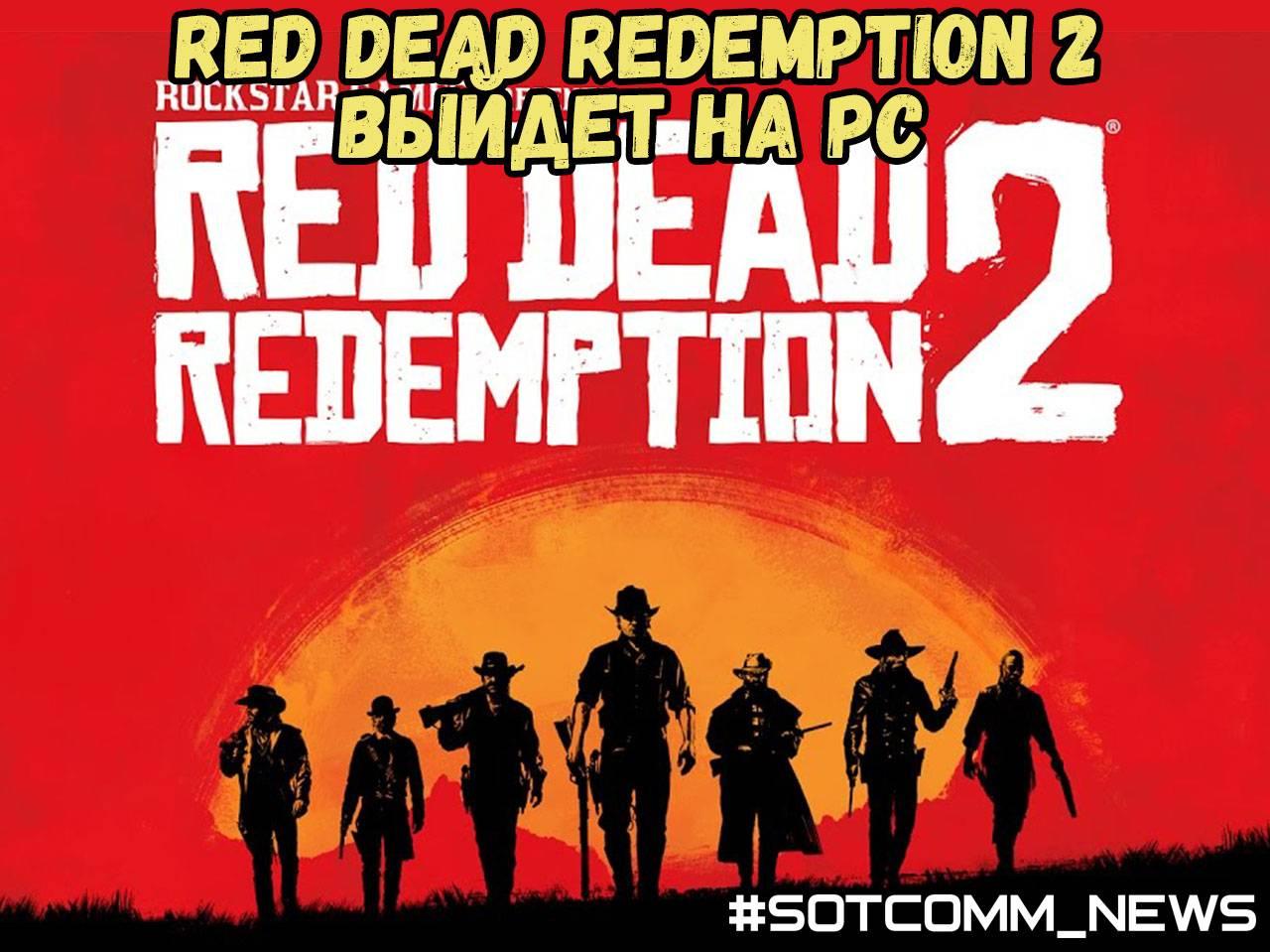 Ожидается выход Red Dead Redemption 2 на PC