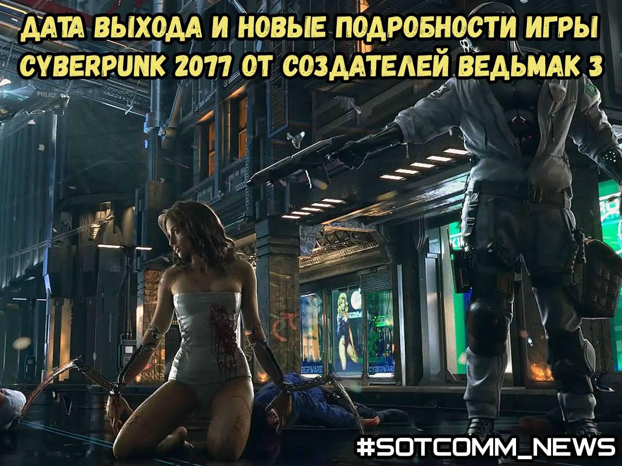Дата выхода и новые подробности игры Cyberpunk 2077 от создателей Ведьмак 3