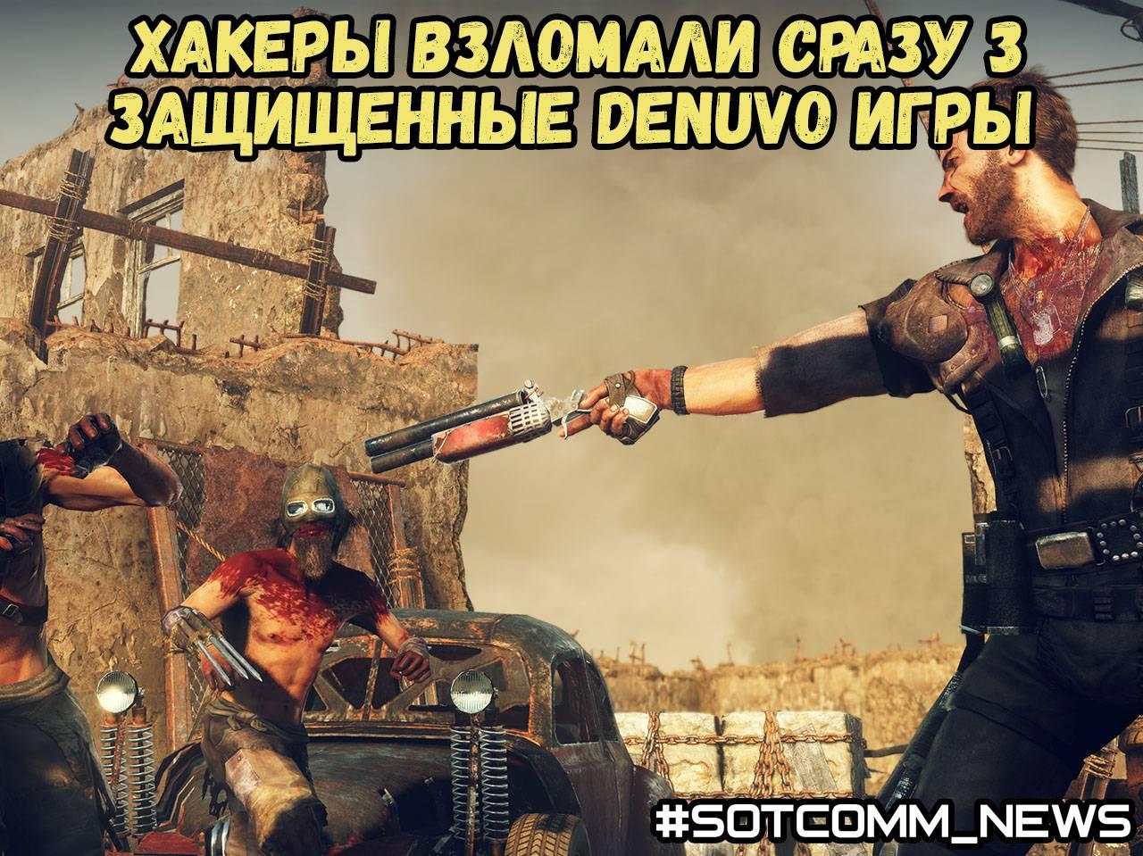 Хакеры взломали сразу 3 защищенные Denuvo игры